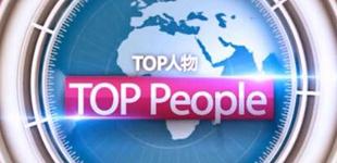 Top People        人民网英国的一档高端访谈节目。采访嘉宾涉及英国社会各领域的领导人物。