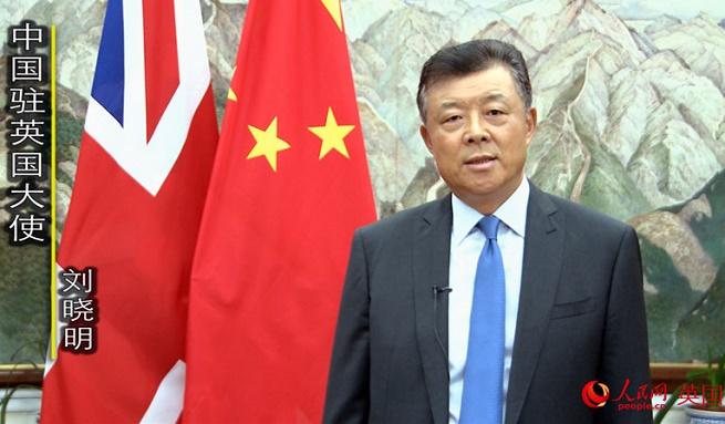 驻英大使刘晓明:继续推进中英关系的黄金时代