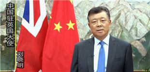 中国驻英国大使刘晓明 谈习主席访英一年来