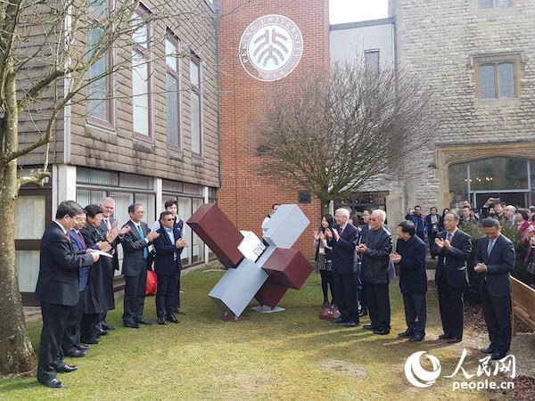 北京大学英国校区启动仪式在牛津举办