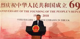 驻英使馆举办庆祝中华人民共和国成立69周年招待会
