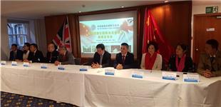 英国福建社团联合总会举办成立大会